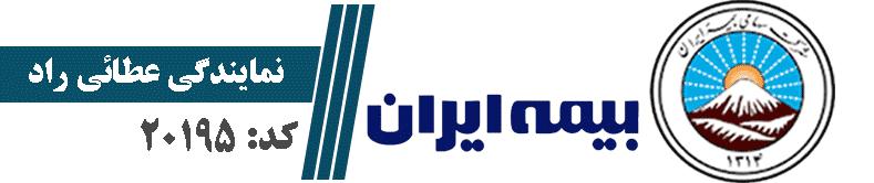 نماینده بیمه ایران | تهران کد : 20195| عطائی راد